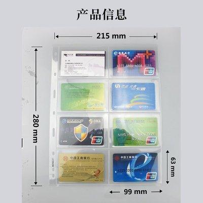 #熱賣店家#PCCB集郵冊9孔8格透明單面名片會員卡收藏冊活頁內頁單格99*63mm(200元起購)