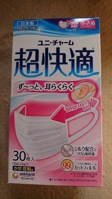 口罩 女士用日本製  超快適 unicharm  30入150mm*90mm  現貨  3300含運