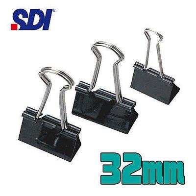 【西瓜籽】 手牌 SDI 黑色長尾夾(32mm) 0224 (12入/盒)
