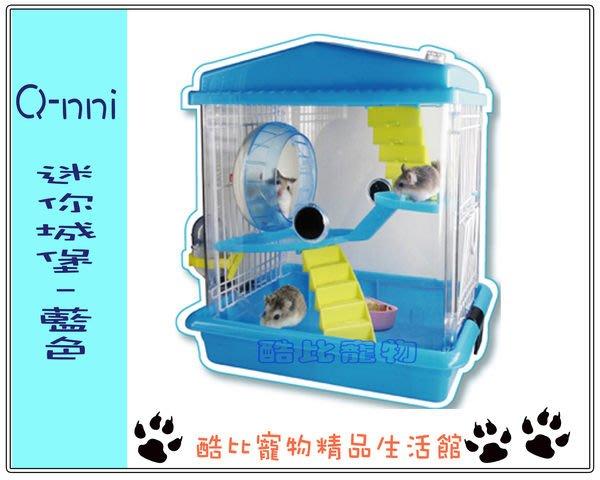 ◎酷比寵物生活館◎Q-nni 迷你城堡鼠籠全配組-藍色/粉紅附滾輪,飲水器,樓梯.