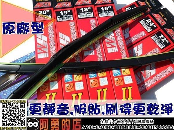 『阿勇的店』彰化最新加強款 HM 2代雨刷 ix35 ALTIS LANCER FORTIS io 專用 24 +16