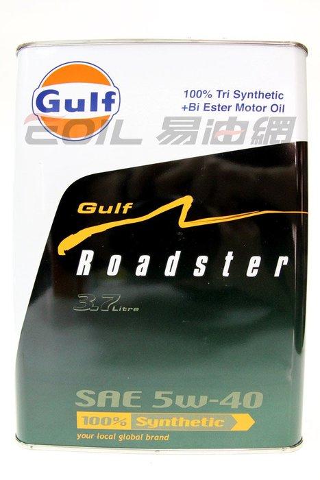 【易油網】Gulf Roadster 5W40 5W-40 海灣 三向酯 日本全合成機油 MOBIL 出光