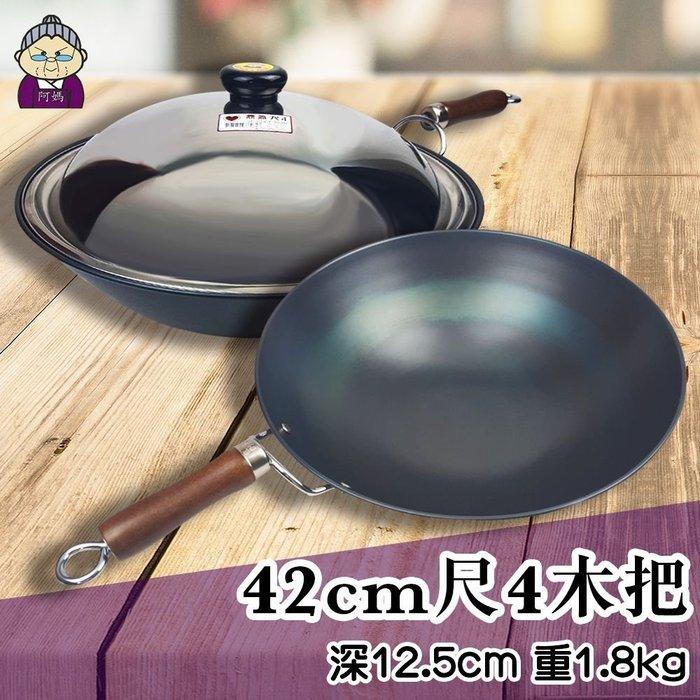 阿媽牌生鐵鍋 42cm尺4【木杷】含【不鏽鋼蓋】$1650 ~傳統炒菜鍋