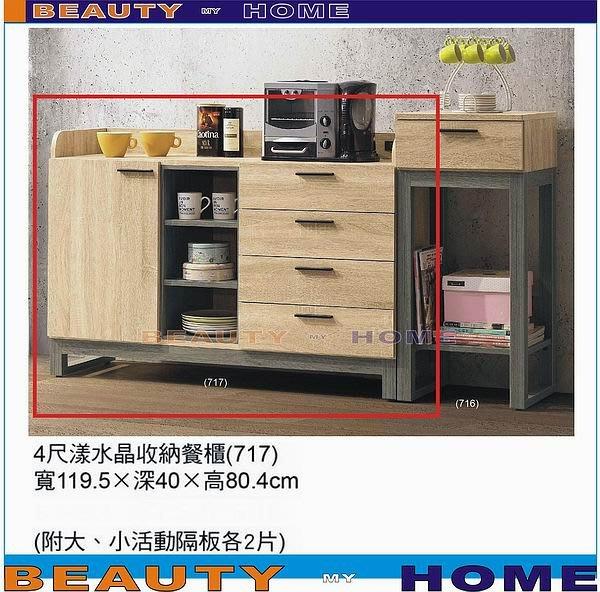 【Beauty My Home】20-HL-352-03漾水晶4尺收納餐櫃【高雄】
