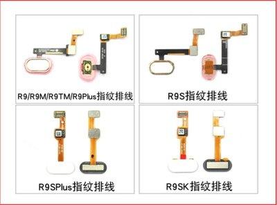 OPPO R9/R9 Plus/R11/R11 Plus/R9S/R9S Plus指紋辨識返回鍵,買就送拆機工具