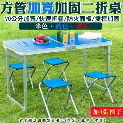 23039-109-雲蓁小屋【120*加寬70cm雙加固摺疊桌+4張椅子】雙提把鋁合金辦公培訓桌戶外露營桌子 折疊桌