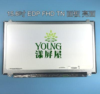 【漾屏屋】15.6 吋 FHD EDP 亮面 N156HGE-EBB N156HGE-EB1 面板