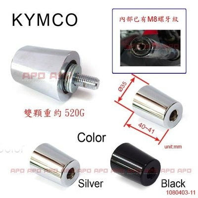 APO~D12-27~長錐型重量級KYMCO款端子/RACINGKING/G6/AIR/KXCT/NIKITA/S150