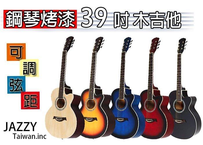 【奇歌】《可調弦距不打弦又好按,新手基礎首選》39吋高檔玫瑰木,民謠吉他,木吉他,琴袋+背帶+全配,吉他,試聽,烏克麗麗