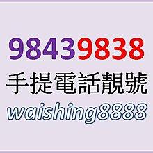 靚手提機電話幸運號碼 NUMBER 數碼通VALUEGB 4G本地話音通話數據儲值卡咭 98439838 售價$1000