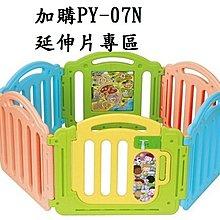 【紫貝殼】CHING-CHING親親 加購PY-07N歡樂圍欄/兒童安全遊戲圍欄/柵欄-單片加板 (一般延伸片)