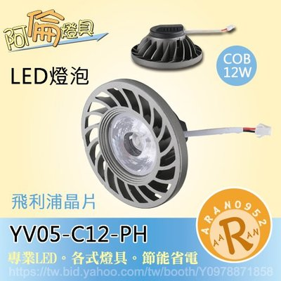 【阿倫燈具】《YV05-C12-PH》LED COB-12W AR111燈泡 飛利浦晶片含變壓器 保固 另有吊燈