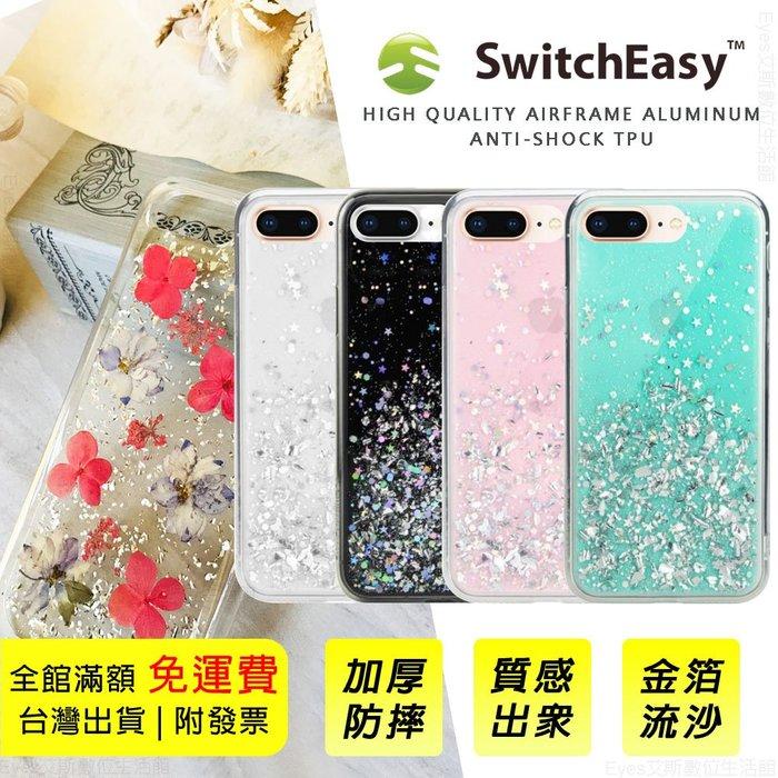 贈滿版玻璃貼【SwitchEasy】蘋果 iPhone7Plus iPhone8Plus 手機殼 背蓋 硬殼 保護殼套