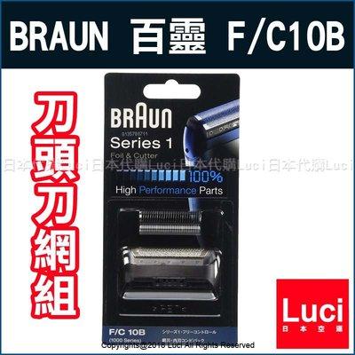 BRAUN 德國百靈 1系列 替換刀網 190S-1 替換網刃 音波電動刮鬍刀 F/ C 10B 黑色 LUCI日本代購