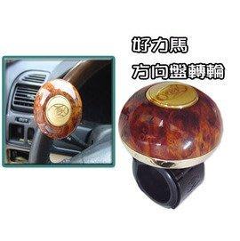 含稅 台灣 好力馬 方向盤曼斗 方向盤轉輪 方向盤輔助器 琥珀紋 G168 頂級軸承滾輪