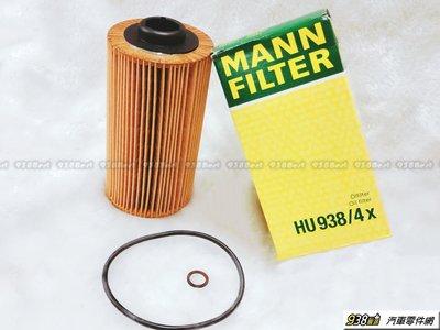 938嚴選 德國MANN HU938/4X 機油芯 E32 E34 E38 E39 E53 M60 M62 機油濾心