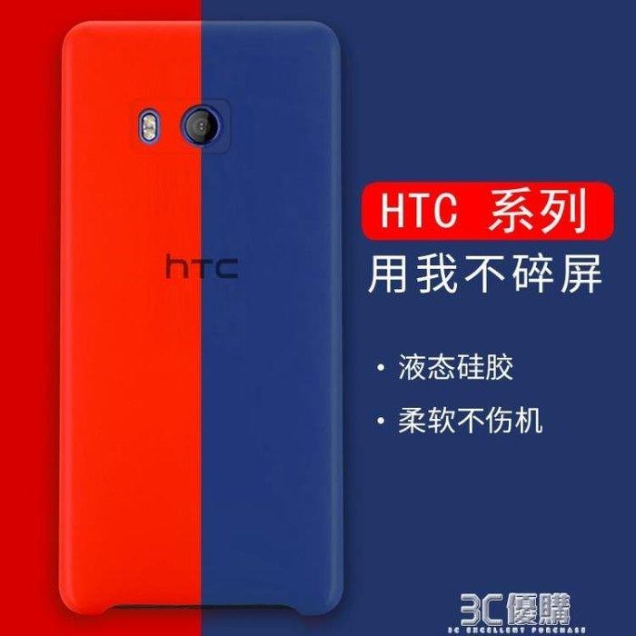 【瘋狂夏折扣】HTC U11手機殼U11 保護套u11plus液態硅膠套htc u12軟殼 防摔plus全包男款女