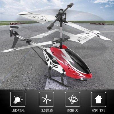 【蘑菇小隊】直升合金遙控飛機耐摔直升機充電動飛機無人機飛行器-MG92916