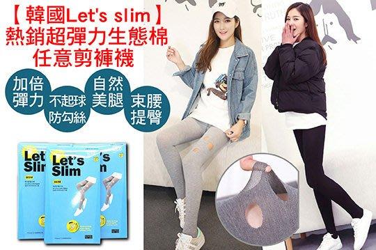 ~極速寶貝~ 韓國正品2016  Let #x27 s Slim 超彈力生態棉任意剪褲襪