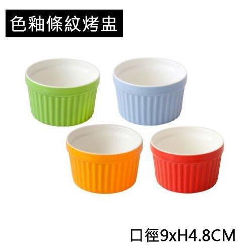 【無敵餐具】陶瓷色釉條紋烤盅-4色(9x4.8Hcm)烤布蕾/烤布丁 量多歡迎詢價可來電洽詢優惠價喔【A0268】