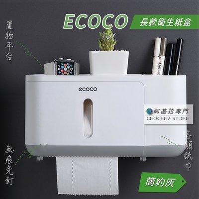 ECOCO 長版 衛生紙盒 灰色 紙巾盒 無痕免釘 壁掛式 餐巾紙盒 抽取式衛生紙 收納隔  出貨