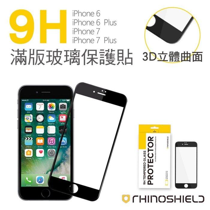 贈 傳輸線 犀牛盾 3D 滿版 9H 玻璃 iphone 8 7 Plus 6 6s  Plus 強化 玻璃貼 保護貼