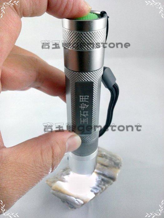 玉見真實 珠寶鑑定儀器-聚光型 強光手電筒3.7V強光手電 強光燈(LED白光)珠寶玉石鑑定專用 MCOTBJ001