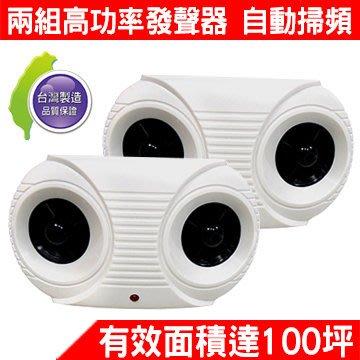 【愛瑪吉】 DigiMax UP-11K 【台灣製原廠公司貨】 營業用超強效超音波驅鼠器 2入 有效空間100坪