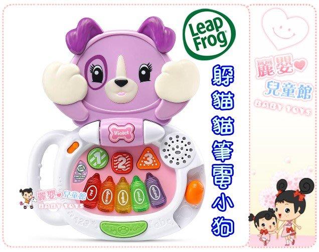 麗嬰兒童玩具館~美國LeapFrog 跳跳蛙-躲貓貓筆電小狗-Violet/Scout