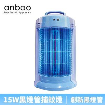 【♡ 電器空間 ♡】【Anbao 安寶】15W創新黑燈管捕蚊燈(AB-9649)