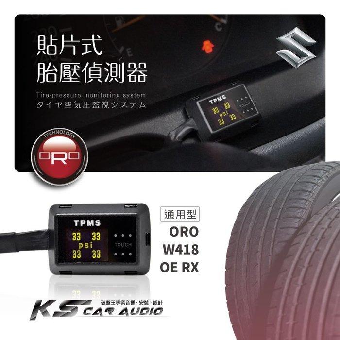 T6r 【ORO W418 OE RX】貼片式胎壓偵測器 台灣製 通用型 胎壓 胎溫|鈴木 Suzuki|岡山破盤王
