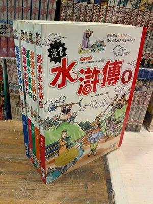 店T《好書321》漫畫水滸傳1~4+6共五本合售/三采漫畫/童書繪本