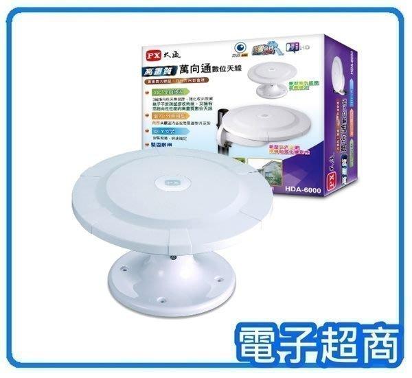 【電子超商】全新 PX大通 HDA-6000 高畫質萬向通數位天線 室內外皆可用 低樓層適用