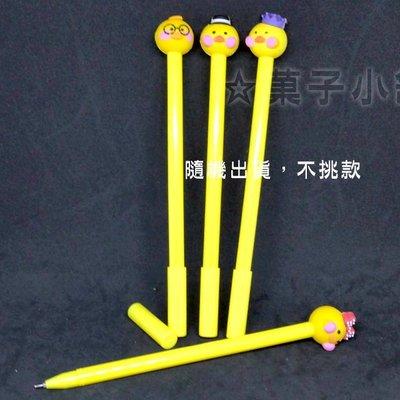 ☆菓子小舖☆《學生創意造型趣味辦公文具-玻尿酸鴨中性筆》