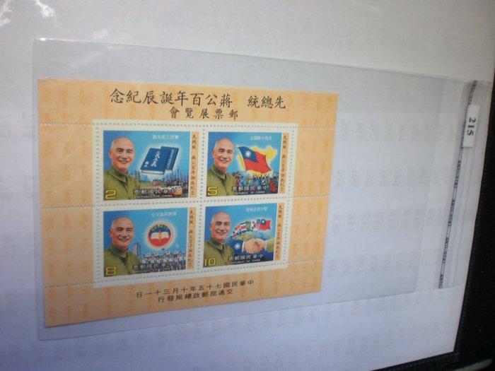 【中華民國七十五年十月三十一日 先總統  蔣公百年誕辰紀念郵票展覽會】 應郵-215