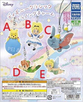 另開賣場 只要440 現貨 扭蛋 迪士尼 愛麗絲 小飛俠 小仙子叮噹 小飛象 小熊維尼 公仔 吊飾 全5款