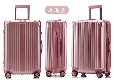【雙11特賣會埸】29吋--全配色升級款玫瑰金系列拉鏈行李箱旅行箱【1年維修保固】