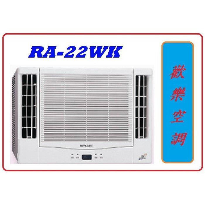 ❆歡樂空調❆HITACHI日立冷氣/RA-22WK /日立窗型/日立雙吹定頻