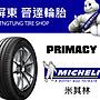 【屏東輪胎】MICHELIN PRIMACY4 米其林 PRI...