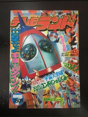 TV LAND 月刊雜誌