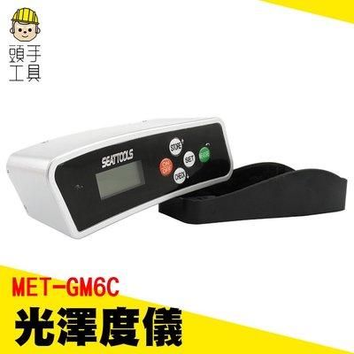 GM6C 汽車美容 亮度儀 光澤儀 金属 油漆 烤漆 油墨 測量 檢測 亮度 鍍膜 專業光澤度儀 瓷磚《頭手工具》