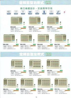 【大高屏冷氣空調家電】皇家空調 定頻窗型冷氣 左/ 右吹 5~6坪 3.6kw 《RW-36L/ R》空機價 高雄市