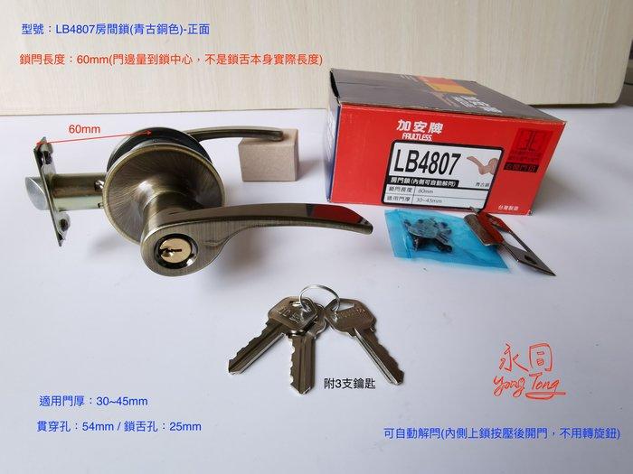 『YT五金』加安牌 LB4807 水平鎖 鎖閂60mm 青古銅色 一般鑰匙 房門鎖 客廳鎖 門鎖 自動解閂 可定做鎖王