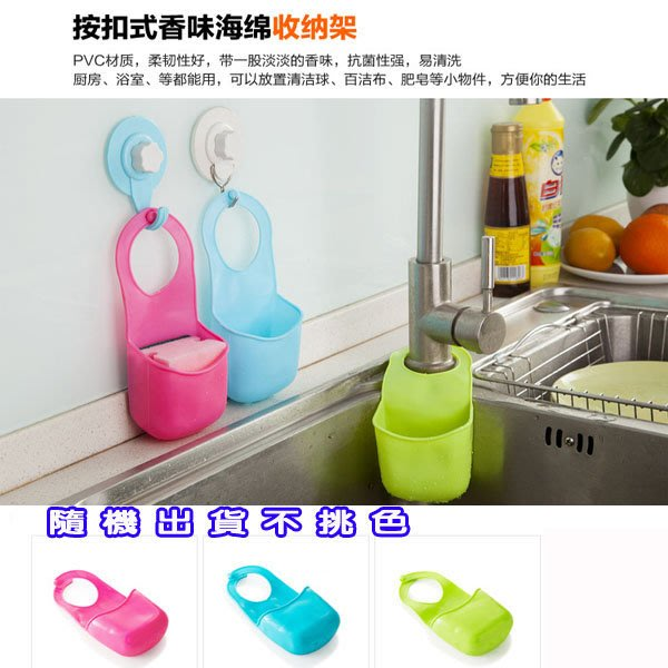 Q媽 創意按扣式浴室水槽置物架 廚房海綿掛架 瀝水架 水龍頭多用途收納架