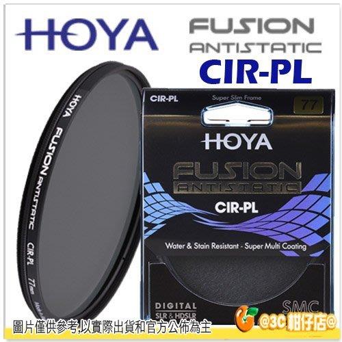 @3C 柑仔店@ HOYA FUSION ANTISTATIC CPL 105mm 環型偏光鏡 公司貨 105