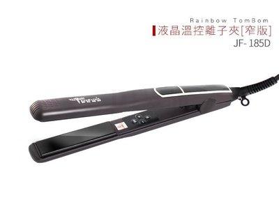 【DT髮品】彩虹蜻蜓 液晶窄版離子夾JF-185D 另售 電棒 玉米鬚 離子夾梳【0102037】