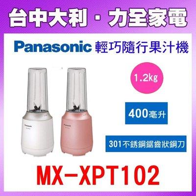 【台中大利】【MX-XPT102】【Panasonic國際牌】輕巧隨行果汁機