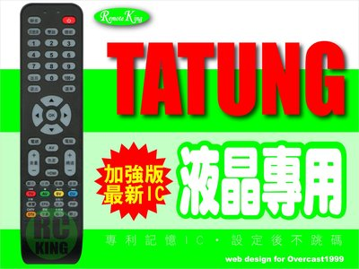 【遙控王】電漿電視專用遙控_適用TATUNG大同_V50R500、V50R600、V50R620
