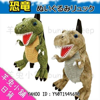 【日本創意可愛 恐龍 暴龍 造型後背包】A42834 羊兔小舖 日貨 日本代購 兒童書包 小孩包 禮物 男包 女包