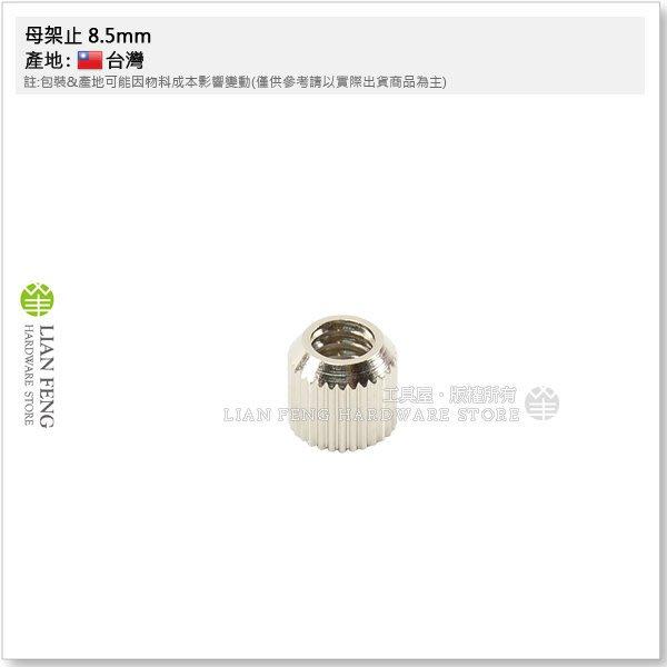 【工具屋】母架止 8.5mm 銅架止 銀色鍍鎳 母牙 母銅珠 支撐 展示架 層板粒 架止 台灣製